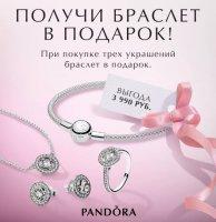 О свадебных украшениях по акции в магазине Пандора
